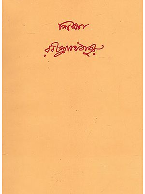 Shikha (Bengali)