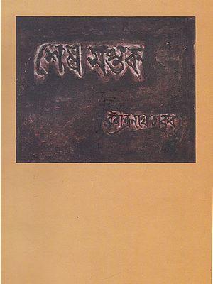 Shesh Shaptak (Bengali)