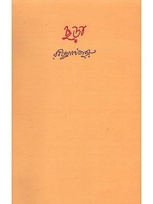 Chhara (Bengali)
