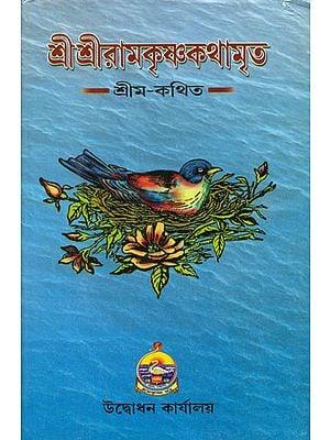 Sri Sri Ramakrishna Tirtha - Part 2 (Bengali)