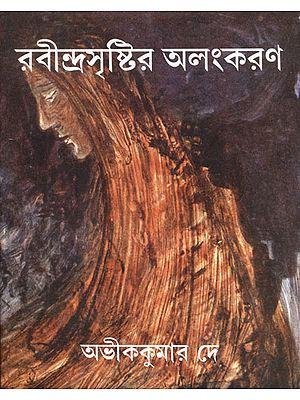 Rabindrasmrishtir Alamkaran (Bengali)