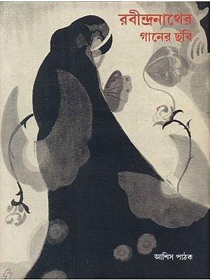 Rabindranath-Er Ganer Chabi (Bengali)