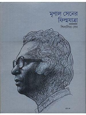 Mrinal Sen-Er Film Yatra (Bengali)