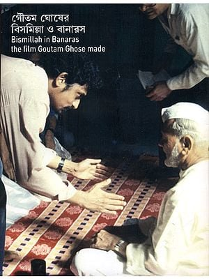 Bismillah in Banaras - The Film Goutam Ghose Made (Bengali)