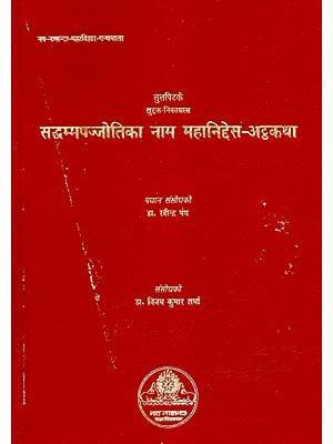 सद्धम्मपज्जोतिका नाम महानिद्देस-अट्ठकथा - Saddhammapajjotika- The Commentary On Mahaniddesa (Pali)
