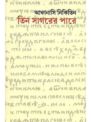 Tin Aare Pare - By The Sea (Bengali)