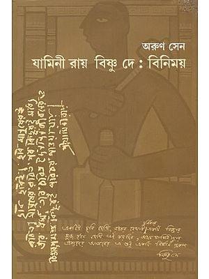 Jamini Roy Vishnu De : Vinimaya (Bengali)