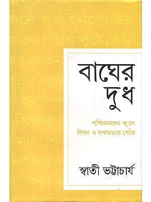 Bager Doodh (Bengali)