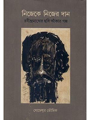 Nijeke Nijer Daan - Rabindranather Chabi Ankar Galpo  (Bengali)