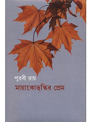 Mayakovsky Prem (Bengali)