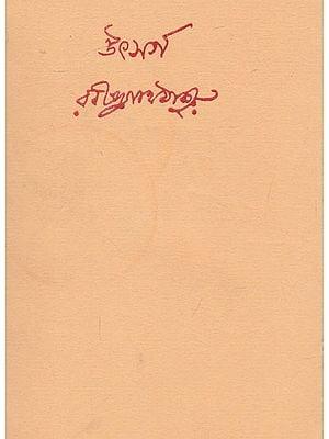 Utsarga (An Old and Rare Book in Bengali)