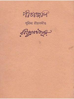 Geetanjali (Surima Rouchabamoun in Bengali)