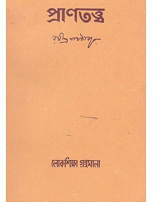 Prantatwa (Bengali)