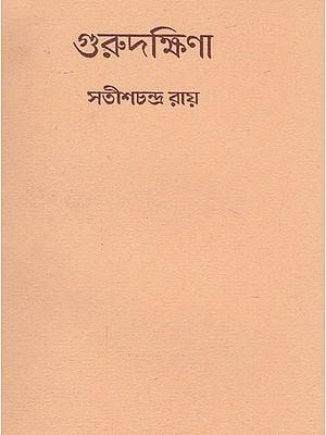 Gurudakshina (An Old and Rare Book in Bengali)