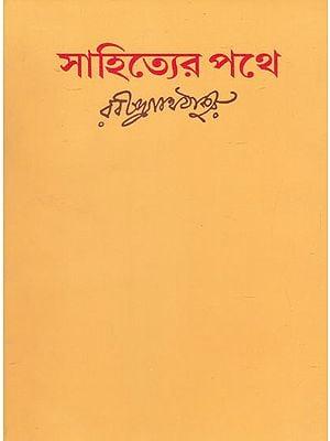 Sahityer Pothe (Bengali)