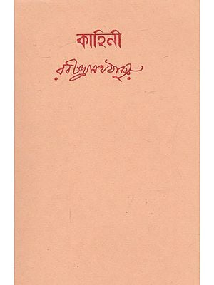 Kahini (An Old and Rare Book in Bengali)