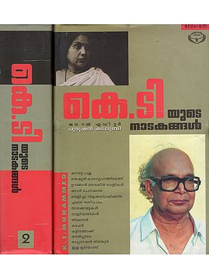 K.T. Yude Natakangal in Malayalam (Set of 2 Volumes)