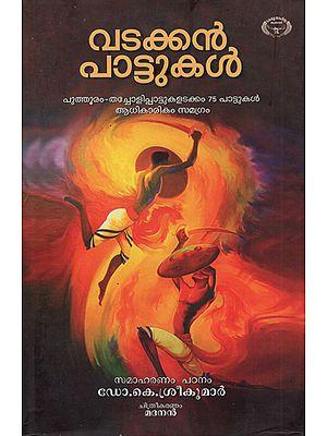 Vadakkan Pattukal (Malayalam)