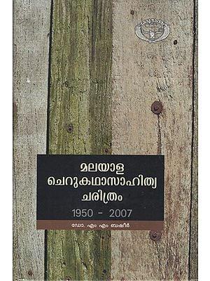 Malayala Cherukatha Sahithya Charithram in Malayalam (1950-2007)