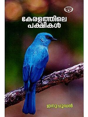 Keralathile Pakshikal (Malayalam)