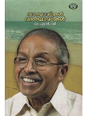 Vamozhikal Varamozhikal- Collection of Articles (Malayalam)