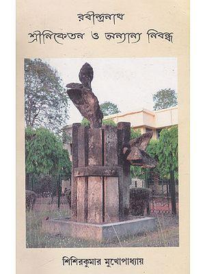 Rabindranath Sriniketan Or Anayanaya Nibandha (Bengali)