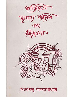 Shantiniketan Sthapatya Paribesh Evang Rabindranath (An Old and Rare Book in Bengali)