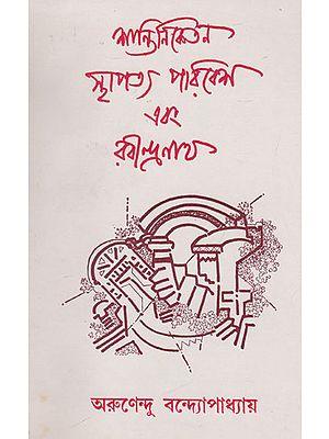 Shantiniketan Sthapatya Paribesh Evang Rabindranath (An Old and Rare Book in Bengali)