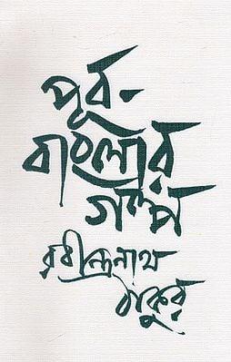 Purbo Banglar Galpa (Bengali)