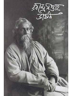 Rabindra Saptaha Bhasan 23-29 Shravan 1424 (Bengali)