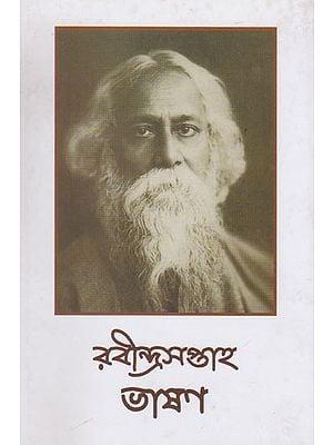 Rabindra Saptaha Bhasan 23-29 Shravan 1423 (Bengali)