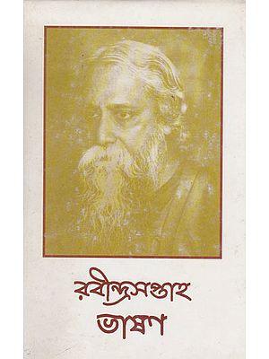 Rabindra Saptaha Bhasan 23-28 Shravan 1421 (Bengali)