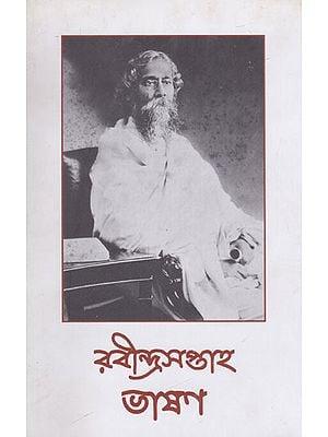 Rabindra Saptaha Bhasan 23-28 Shravan 1422 (Bengali)