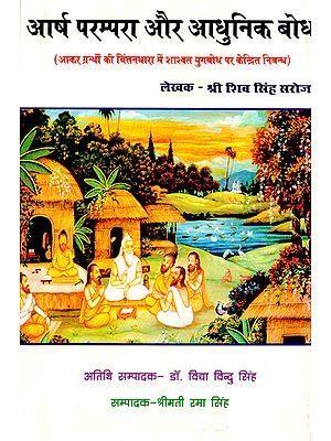 आर्ष परम्परा और आधुनिक बोध (आकर ग्रन्थों की चिंतनधारा में  शाश्वत युगबोध पर  केन्द्रित निबन्ध) - Aarsh Tradition and Modern Perception (Aakar Grantho ki Chintandhara me Shashvat Yugbodh per kendrit Nibandh)