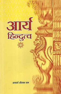 आर्य हिन्दुत्व- Arya Hindutva