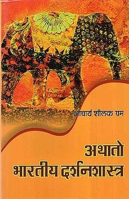 अथातो भारतीय दर्शनशास्त्र- Athato Indian Philosophy