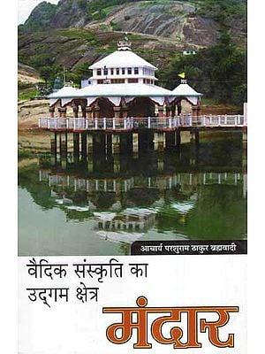 वैदिक संस्कृति का उद्गम क्षेत्र- मंदार- Mandar- The Origin of Vedic Culture