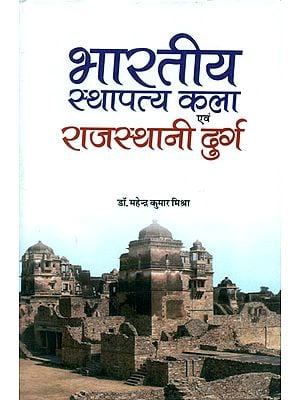 भारतीय स्थापत्य कला एवं राजस्थानी दुर्ग - Indian Architecture and Rajasthani Fort