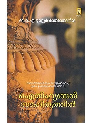 Ithihyangal Sahithyathil : Children's Lietrature Stories (Malayalam)