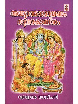 Adhyathmaramayanam Sundarakandam : Poem (Malayalam)