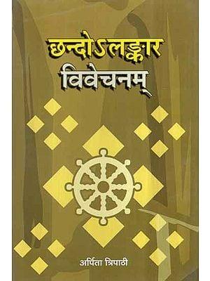 छन्दोलङ्कार विवेचनम्- Chhand Alankara Vivechanam