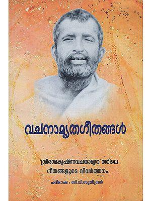 Vachanamitra Geethangal : Poems (Malayalam)