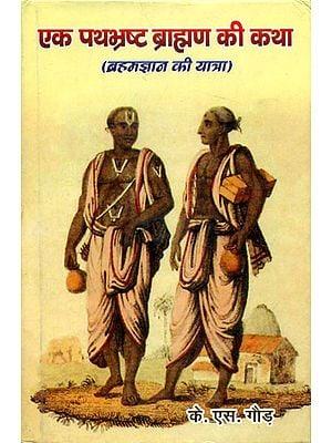 एक पथभ्रष्ट ब्राह्मण की कथा (ब्रहमज्ञान की यात्रा) - Story of a Misguided Brahman (Journey of Theology)