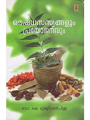 Oushadhasassyangalum Prayojanavum (Malayalam)