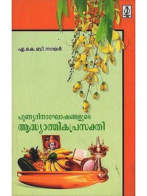 Punniyadhinaghoshsangalude Aadhyathmikaprasakthi : Essasy (Malayalam)