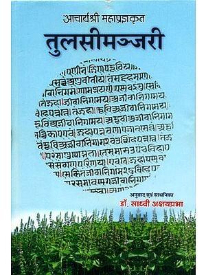 तुलसी मञ्जरी (पूर्वार्द्ध एवं उत्तरार्द्ध) - Tulsi Manjari (Two Parts in One Book)