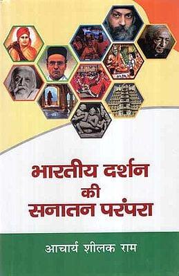 भारतीय दर्शन की सनातन परंपरा- Ancient Tradition of Indian Philosophy