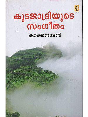 Kudajadriyude Sangeetham : Travalogue (Malayalam)