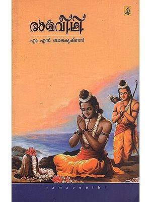 Ramaveethi : Ramayanam Quiz (Malayalam)