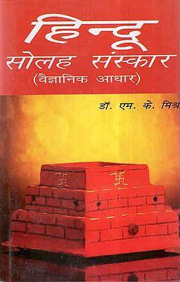 हिन्दू सोलह संस्कार (वैज्ञानिक आधार)- Scientific Basis of Sixteen Hindu Rites